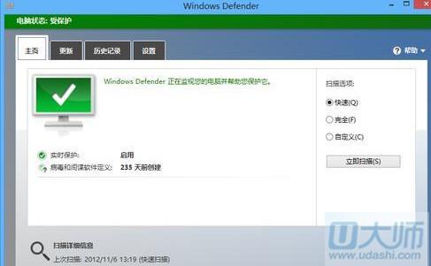 win8的安全保障――Windows Defender_1