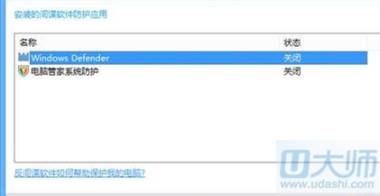 win8的安全保障――Windows Defender_3