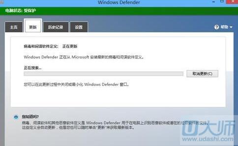 win8的安全保障――Windows Defender_4