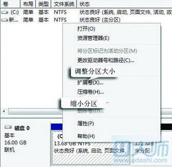 有了Windows 7自带小工具调整分区大小,就不再需要PQmagic_1