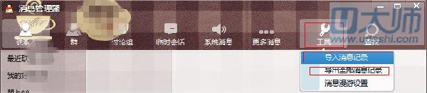 教你QQ聊天记录删除了怎么恢复_4
