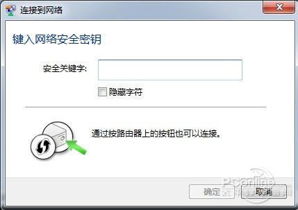 输入无线路由器密码
