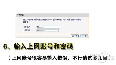 输入服务商账号密码