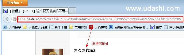 教你如何在浏览器中得到百度贴吧楼层地址_5