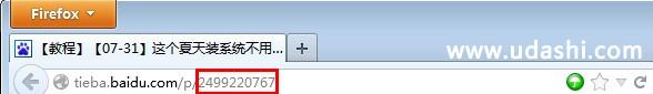 教你如何在浏览器中得到百度贴吧楼层地址_1