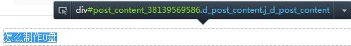 教你如何在浏览器中得到百度贴吧楼层地址_3