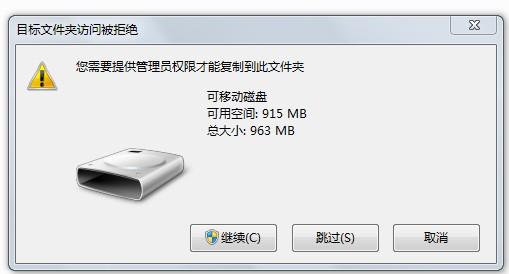 复制文件到u盘里时提示要管理员的权限解决方法_1