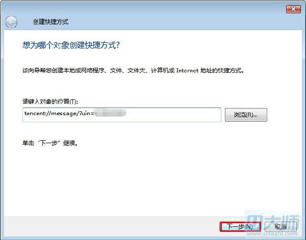 打造QQ好友聊天快速通道_6