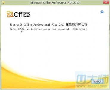 WIN8系统安装office不成功,总是提示内部错误2705_1