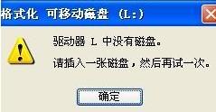 在使用u盘过程中常见问题分析和解决总汇_5