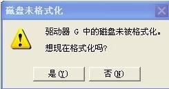 在使用u盘过程中常见问题分析和解决总汇_1