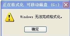 在使用u盘过程中常见问题分析和解决总汇_2