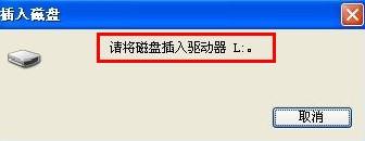 在使用u盘过程中常见问题分析和解决总汇_4