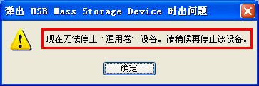 拔出u盘前无法安全删除u盘怎么办_1