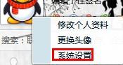 如何让QQ接收文件的默认路径为自己设定的位置?_1