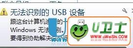 移动硬盘无法识别怎么办?