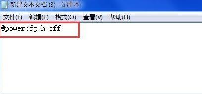 windows7旗舰版快速关闭休眠功能窍门